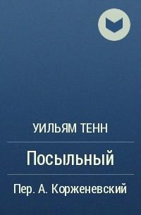 Уильям Тенн - Посыльный