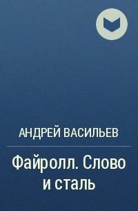 Андрей Васильев - Файролл. Слово и сталь