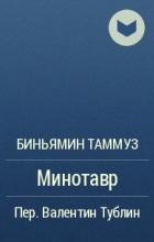 Биньямин Таммуз - Минотавр