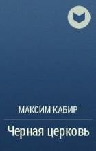 Максим Кабир - Черная церковь
