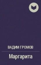 Вадим Громов - Маргарита