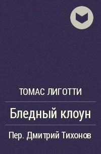 Томас Лиготти - Бледный клоун