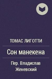 Томас Лиготти - Сон манекена