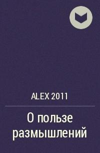 Alex 2011 - О пользе размышлений