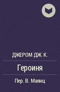 Джером Дж.К. - Героиня