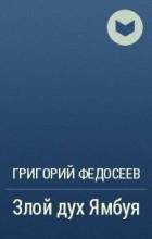 Григорий Анисимович Федосеев - Злой дух Ямбуя
