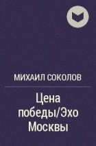 - Цена победы/Эхо Москвы