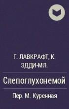 Говард Филлипс Лавкрафт, К. М. Эдди-младший - Слепоглухонемой