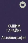Хашим Гарайбе - Автобиография