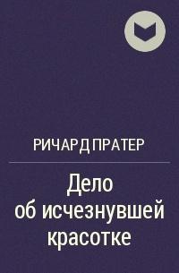 Ричард Пратер - Дело об исчезнувшей красотке