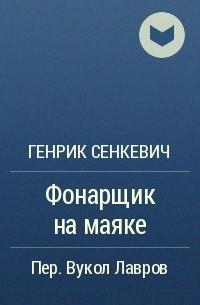 Сенкевич Генрик - Фонарщик на маяке