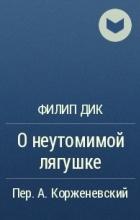 Филип Дик - О неутомимой лягушке