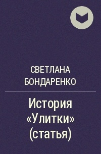 Светлана Бондаренко - История
