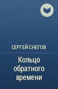 Сергей Снегов - Кольцо обратного времени