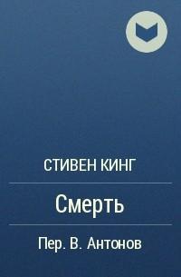 Стивен Кинг - Смерть