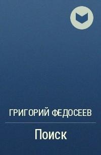 Григорий Федосеев - Поиск