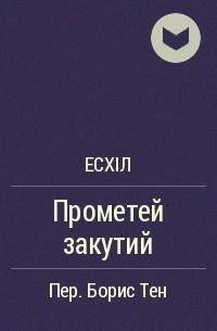 Есхіл - Прометей закутий