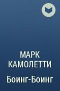 Марк Камолетти - Боинг-Боинг