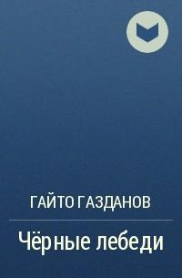 Гайто Газданов - Чёрные лебеди