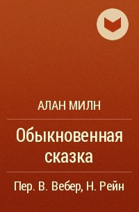 Алан Милн - Обыкновенная сказка