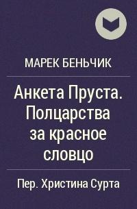 Марек Беньчик - Анкета Пруста. Полцарства за красное словцо
