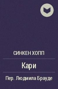 Синкен Хопп - Кари