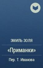 Эмиль Золя - «Приманки»