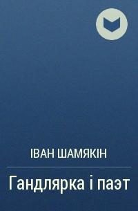 Іван Шамякін - Гандлярка і паэт