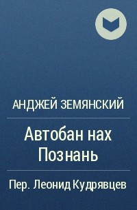 Анджей Земянский - Автобан нах Познань