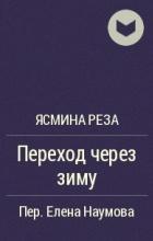 Ясмина Реза - Переход через зиму