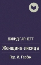 Дэвид Гарнетт - Женщина-лисица