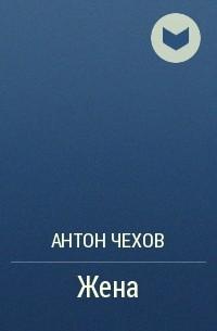 Антон Чехов - Жена