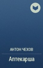 А. П. Чехов - Аптекарша