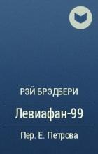 Рэй Брэдбери - Левиафан-99