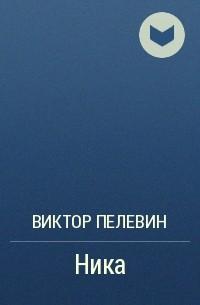 Виктор Пелевин - Ника
