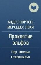 Андрэ Нортон, Мерседес Лэки - Проклятие эльфов