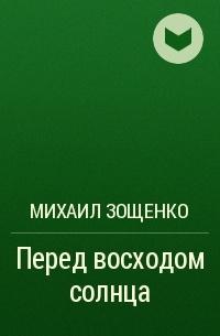 Михаил Зощенко - Перед восходом солнца
