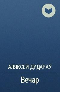 Аляксей Дудараў - Вечар