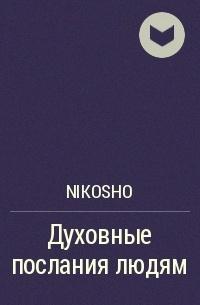 Nikosho - Духовные послания людям