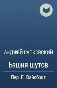 Анджей Сапковский - Башня шутов