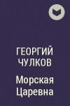 Георгий Чулков - Морская Царевна