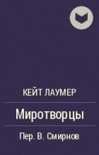 Кейт Лаумер - Миротворцы