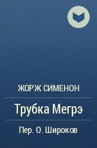 Жорж Сименон - Трубка Мегрэ