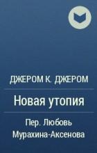 Джером К. Джером - Новая утопия
