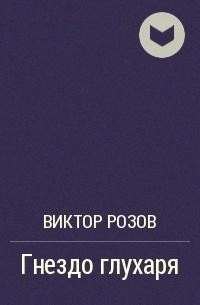 Виктор Розов - Гнездо глухаря