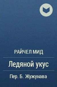 Райчел Мид - Ледяной укус