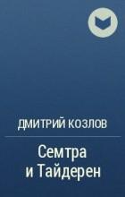 Дмитрий Козлов - Семтра и Тайдерен