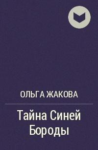 Кир Булычев  Сборник произведений 433 книги 19652005