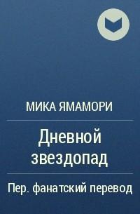 Мика Ямамори - Дневной звездопад