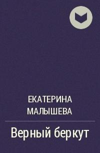 Екатерина Малышева - Верный беркут
